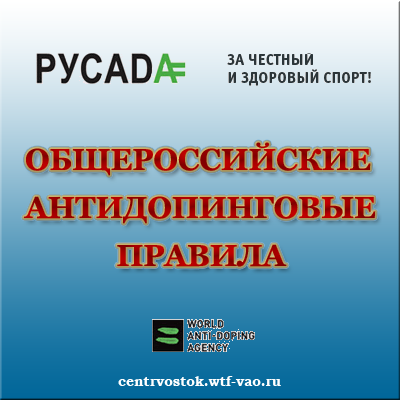 Anti-doping pravilo RUS
