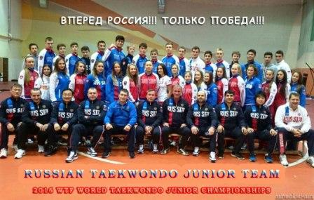 WTF World Taekwondo Junior Russia team 2016