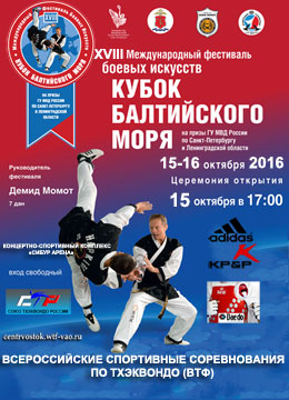 Baltic_Cup_2016