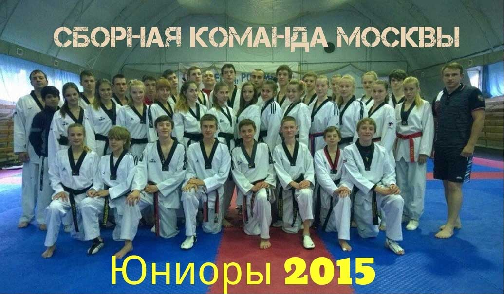 juniors Moscow