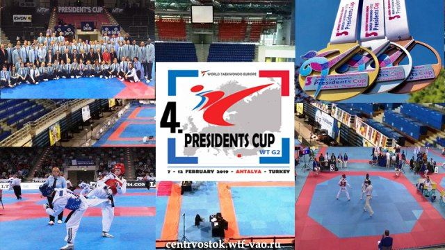 2019 WTE Presidents Cup